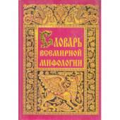 Словарь всемирной мифологии
