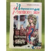 Поваренная книга для рублевских жен Гастрономия кайфа
