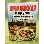 Кремлевская и другие знаменитые диеты