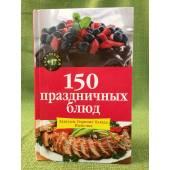 150 праздничных блюд: Закуски. Горячие блюда. Выпечка