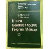 Книги временные и образные Георгия Монаха. В 2-х томах. Т2. Часть 1 и часть 2.(комплект)