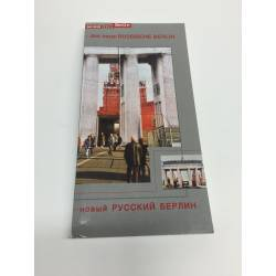 Новый русский Берлин