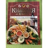 Большая кулинарная книга. Путь к сердцу мужчины