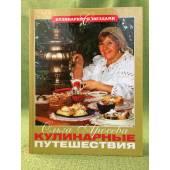 Кулинарные путешествия