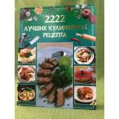 Кулинария от салата до десерта. 2222 лучших кулинарных рецепта