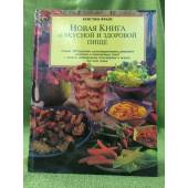 Новая книга о вкусной и здоровой пище