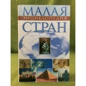 Малая энциклопедия стран