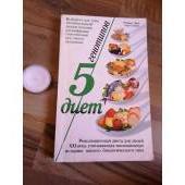 5 генотипов-5 диет.