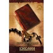 Секреты утерянной Библии: пер. с англ.