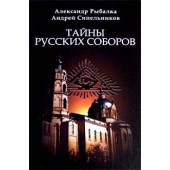 Тайны русских соборов