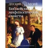 Библейские и мифологические сюжеты: Репродукции и краткое описание к ним