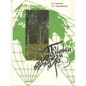 По национальным паркам мира:кн. для учащихся