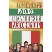 Русско-итальянский разговорник Хлызов В.