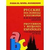 Испанские пословицы и поговорки и их русские аналоги