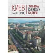 Киев - наш город