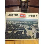 Набор 15 открыток ТАШКЕНТ СССР