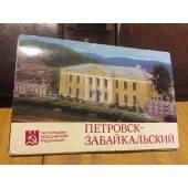 Петровск-забайкальский набор из 15ти открыток
