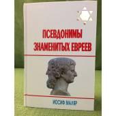 Псевдонимы знаменитых евреев