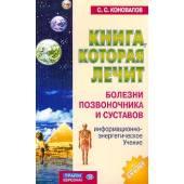 Книга, которая лечит болезни позвоночника и суставов