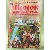 Книга Пророк завоеватель. Уникальное жизнеописание Магомета.