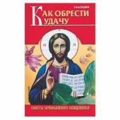 Как обрести удачу. Советы православного священника Отец Вадим
