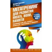 Мегатренинг для развития мозга, воли, памяти. Упражнения для ума, которые...