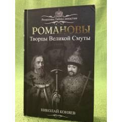 Романовы. Творцы Великой Смуты