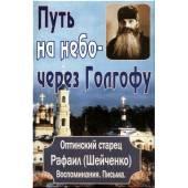 Путь на небо-- через Голгофу: оптинский старец Рафаил (Шейченко) : воспоминания, письма