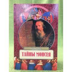Тайна Моисея : Африканское происхождение израильтян