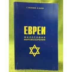 Евреи, философия мировоззрения