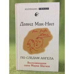 По следам ангела. Воспоминания сына Марка Шагала