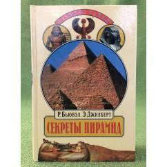 Секреты пирамид. Созвездие Ориона и фараоны Египта