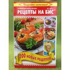 Рецепты на бис / специальный выпуск журнала № 1, 2018 . 200 новых рецептов