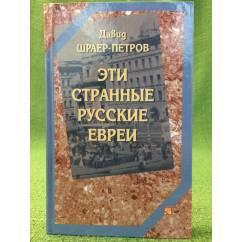 Эти странные русские евреи: Странный Даня Раев. Савелий Ронкин: романы