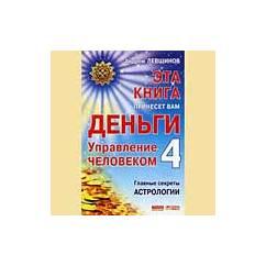 Эта книга принесет вам деньги - 4. Управление человеком. Главные секреты астрологии