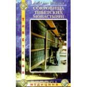 Сокровища тибетских монастырей