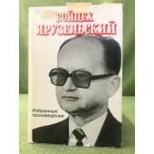 """Ярузельский В.""""Избранные произведения (февраль 1981 - июль 1988 года)"""""""