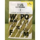 Бонк, Котий, Лукьянова: Учебник английского языка. В двух частях. Часть 1