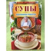 Супы. Бабушкины рецепты
