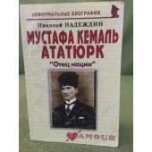 "Мустафа Кемаль Ататюрк: ""Отец нации"""