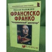 """Франсиско Франко. """"Неправильный"""" диктатор"""""""
