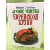 Лучшие рецепты еврейской кухни