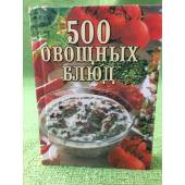 500 овощных блюд