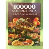 Большая поваренная книга. 100000 любимых блюд на все случаи жизни