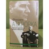 Феномен Ататюрка