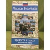 Чешская Республика. Крепости и замки, исторические города