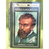 Муки и радости (комплект из 2 книг). Роман о Микеланджело. Том 1