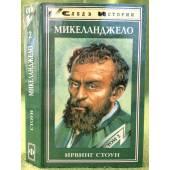 Муки и радости (комплект из 2 книг). Роман о Микеланджело. Том 2