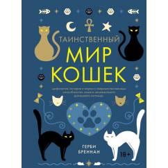 Таинственный мир кошек. Мифология, история и наука о сверхъестественных способностях самого независимого домашнего питомца