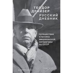 Теодор Драйзер. Русский дневник